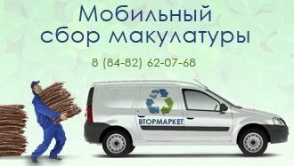 Передвижной сбор макулатуры цены на макулатуру иркутск